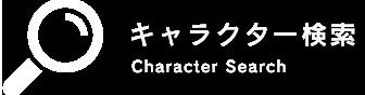 キャラクター検索